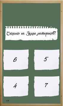 Тест: Школьная память apk screenshot