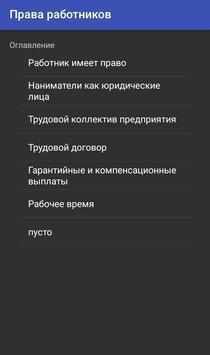Права работников apk screenshot