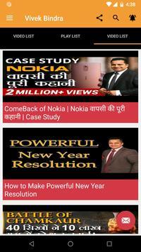 Vivek Bindra screenshot 3