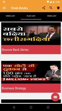 Vivek Bindra screenshot 6