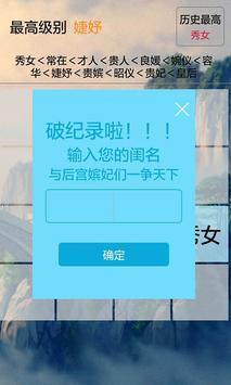 皇后成长记 screenshot 3
