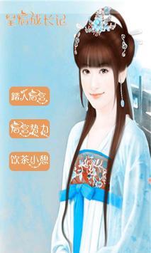 皇后成长记 poster