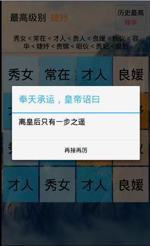 皇后成长记 screenshot 2