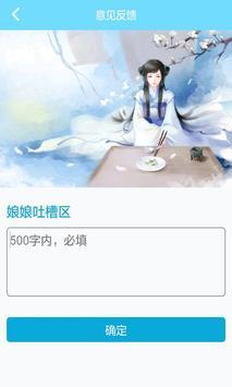 皇后成长记 screenshot 4