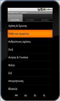 Γνωμικά - Αποφθέγματα apk screenshot