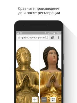 Искусство реставрации screenshot 7