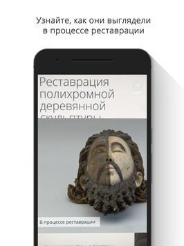 Искусство реставрации screenshot 6