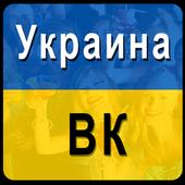 Украина ВК 2017 icon