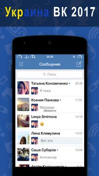 Украина ВК 2017 apk screenshot