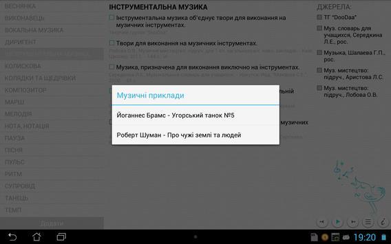 Музичний словник 1.0 screenshot 2