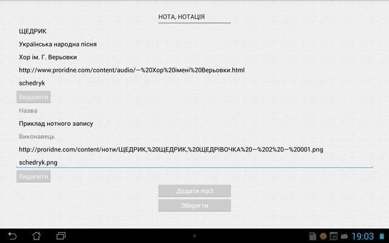 Музичний словник 1.0 screenshot 3