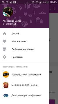 Магазин ВКонтакте Beta apk screenshot