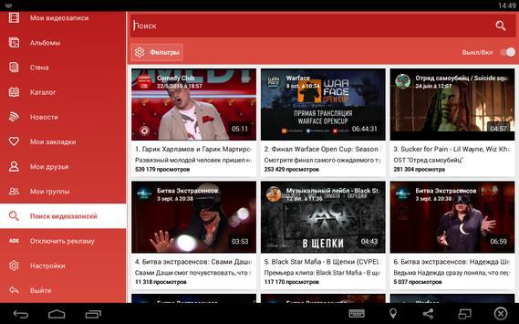 Видео ВК- загрузчик screenshot 2