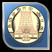 தமிழ்நாடு அரசு பாடப் புத்தகங்கள் icon