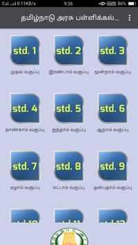 தமிழ்நாடு அரசு பாடப் புத்தகங்கள் poster