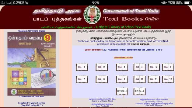 தமிழ்நாடு அரசு பாடப் புத்தகங்கள் screenshot 5