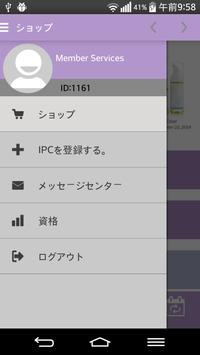 dōTERRA Japan apk screenshot
