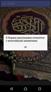 Религия за 60 секунд screenshot 9