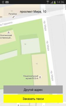 Такси Владикавказ poster