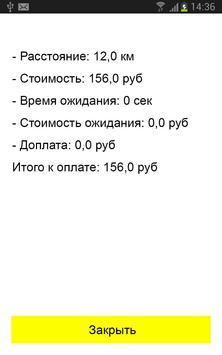 Такси Владикавказ apk screenshot