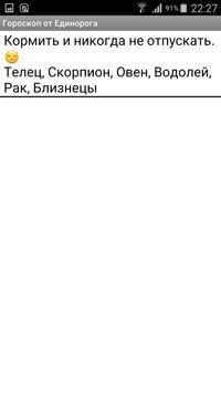 Гороскоп от Единорога apk screenshot