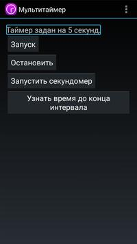 Мультитаймер screenshot 1