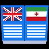 Persian farsi dictionary icon