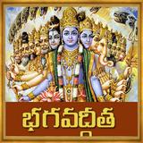 Bhagavad Gita Telugu