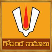 Govinda Namalu in Telugu icon