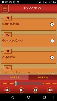 Sundarakanda screenshot 1