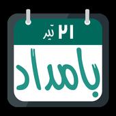 Bamdad (Persian Calendar) icon