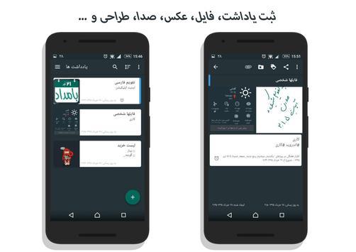 Bamdad (Persian Calendar) screenshot 2