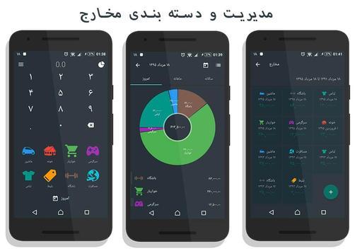 Bamdad (Persian Calendar) screenshot 4