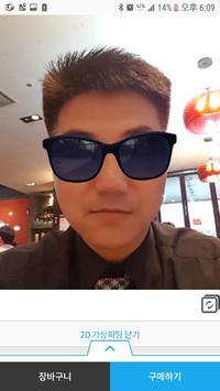 브이매트릭스 - 증강현실, 선그라스,안경 쇼핑몰 poster