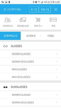브이매트릭스 - 증강현실, 선그라스,안경 쇼핑몰 apk screenshot