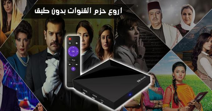 TARBOOSH TV HD IPTV screenshot 3