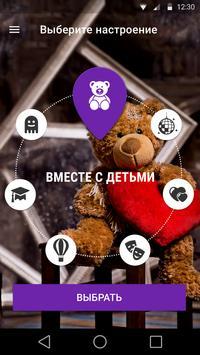 ВНастроении apk screenshot