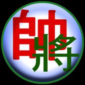 Xiangqi - Chinese Chess - Co Tuong icon