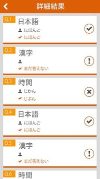 N5 JLPT screenshot 4