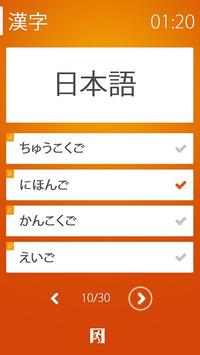 N5 JLPT screenshot 2