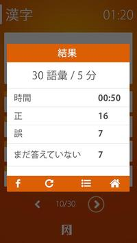 N5 JLPT screenshot 3