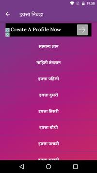Digital Learning ZP and Marathi School screenshot 1