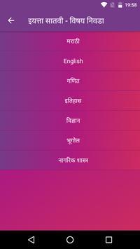 Digital Learning ZP and Marathi School screenshot 2