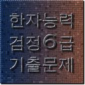 한자능력시험 6급 기출문제 icon