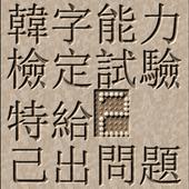 한자능력시험 준특급기출문제 icon