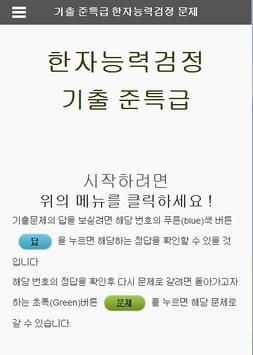 한자능력시험 준특급기출문제 poster