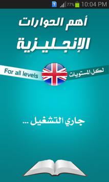 محادثات إنجليزية poster