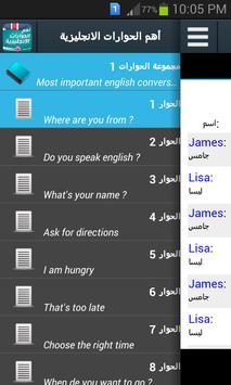 أهم الحوارات الإنجليزية screenshot 3