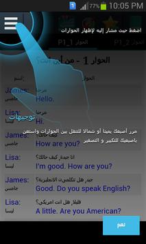 أهم الحوارات الإنجليزية screenshot 1