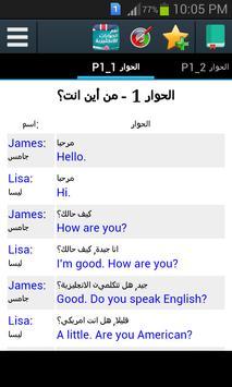 أهم الحوارات الإنجليزية screenshot 2
